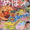 【子供向け雑誌】めばえ6月号の特別付録はアンパンマン電車!おしゃべりしてメロディーも流れます!