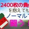 【ドリハナ】-2400枚をノーマルタイプで減らしたい!【実践】