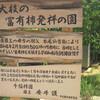 富有柿の発祥の地