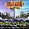 蒼焔の艦隊【駆逐:初風】戦技選抜サルベージ。