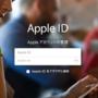 差出人はAppleで「Your Apple ID has been suspended」というメールが届いたが…
