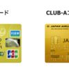 2018年 JGC修行に有利なクレジットカードの準備(私の選んだJALカード)