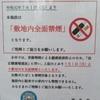 奈良市の所有・管理する施設の大部分が敷地内禁煙に(2019年7月1日)