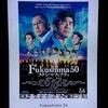 映画「Fukushima50」の感想とネタバレ