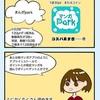 アプリレビュー5 まんがPark
