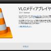 VLC media playerのアップスケーリング設定