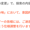 【MHW:I】導きの地はどうなっていくのかという話