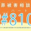 性犯罪被害相談電話全国共通番号「#8103(ハートさん)」|警察庁