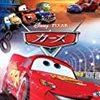 【映画】カーズ【Cars】