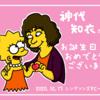 リサ役:神代知衣さんお誕生日