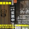 中華蕎麦御輿~2014年7月11杯目~