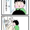 チャタロのプライド☆ (3歳10か月)