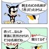 【犬猫漫画】杏と大穴