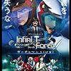 アニメ感想:劇場版Infini-T Force/ガッチャマン さらば友よ