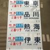 方向幕から辿る 東海道線185系の歴史②