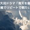 NHK大河ドラマ「青天を衝け」一橋家臣編でリピートで観たい3つの話