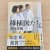 『移植医たち』谷村志穂/臓器移植を考える