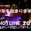 バンドコンテスト HOTLINE2017 -金沢店ショップオーディション - のお知らせ