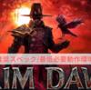 【Grim Dawn】推奨スペック/必要動作環境【グリムドーン】