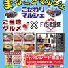 17日に吉原まるごとマルシェが富士市吉原商店街で開かれるよ