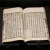 獣医学と文学 (1)  〜三国志〜