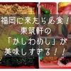 東筑軒「かしわめし・大名道中駕籠」が美味しすぎる!福岡に来たら必食!