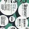 文芸誌 2019年2月発売号