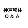 神戸移住Q&A ~いただいたご質問より~