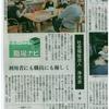 北海道新聞 職場ナビ
