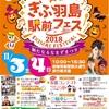 土日は、ぎふ羽島駅前フェス2018にパトレイバーの実物大イングラムが来る名古屋無料イベント観光情報
