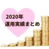 【米国株】2020年の運用実績を公開!