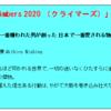 『「Climbers2020」オンライン講義』