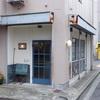 白楽「白楽ベーグル」〜カフェスペース併設型のベーグル専門店〜