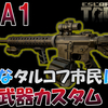 【EFT】M4A1最強の武器カスタム3パターンを紹介します!