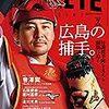 今日のカープ本:『広島アスリートマガジン 2019年7月号[広島の捕手。] 』