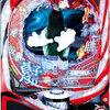高尾「パチンコCR 貞子3D」の筐体&PV&ウェブサイト&情報