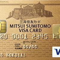 三井住友VISAゴールドカード 完全ガイド2017!海外でも支払いに使えるゴールドカードが欲しいなら、三井住友VISAゴールドを持とう。