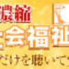 【社会福祉士】赤マル💮勉強!2周目76ー2