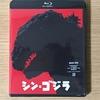 【映画】ようやく「シン・ゴジラ Blu-ray」を買ってきました-やはり劇場を観た後でも楽しめる作品だ-
