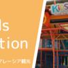 キッズネイション(Kids Nation)モントキアラにある大きいプレイグラウンド。新しいので綺麗で快適!