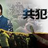 韓国映画『共犯者たち』を見にいく(12月18日)。
