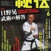 【雑誌】 月刊秘伝 2014年06月号