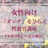 『オンナ』をひらく性教育講座〜【本来の私】に戻る魔法♡〜 7/7(日)札幌、開催決定!