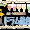 【7月1日(日)】最も上達できる電子ドラムはこれだ!TD-50SC-S・TD25SC-Sスペシャルセミナー開催決定!!