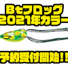 【シマノ】ハイアピールスキッピングフロッグ「Btフロッグ2021年カラー」通販予約受付開始!