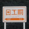 #2914 日工前(2014.11.03)