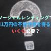 ソーシャルレンディングで毎月1万円の不労所得を得るにはいくら必要?【2019年目標金額】