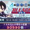 【ぷよクエ】BLEACH祭り終了
