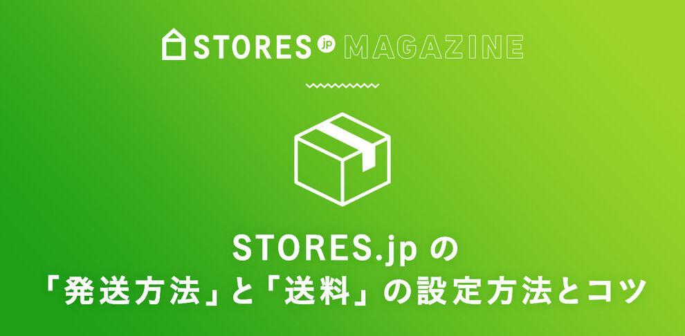 STORES.jpの「発送方法」と「送料」の設定方法とコツ