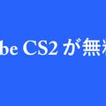 Adobe CS2が無料!illustratorやPhotoshopのダウンロード方法と起動しない時の対処方法